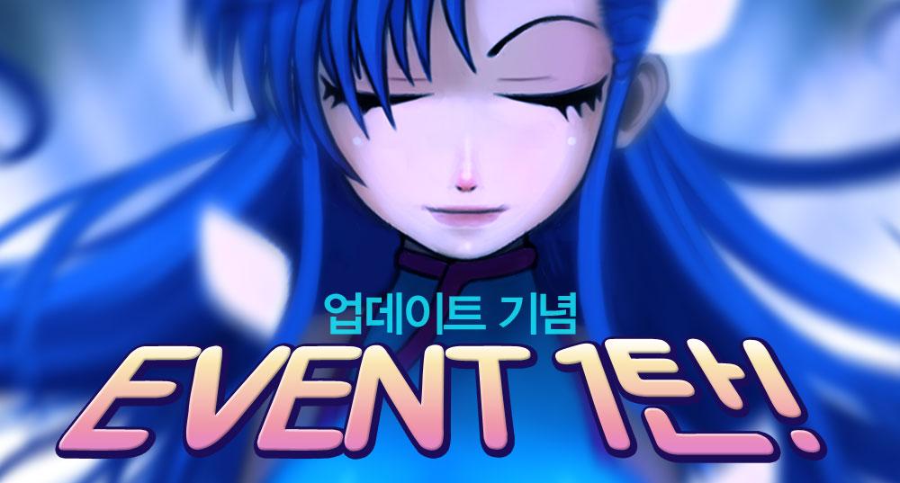 업데이트 기념 EVENT 1탄!