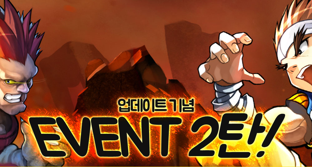 업데이트 기념 EVENT 2탄!