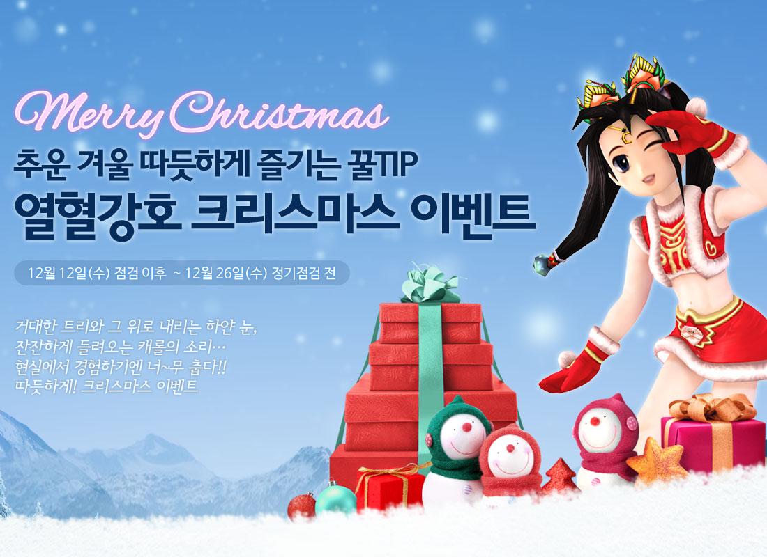 추운 겨울 따듯하게 즐기는 꿀TIP 열혈강호 크리스마스 이벤트 12월 12일(수) 점검 이후  ~ 12월 26일(수) 정기점검 전