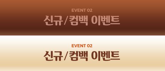 신규/컴백 이벤트