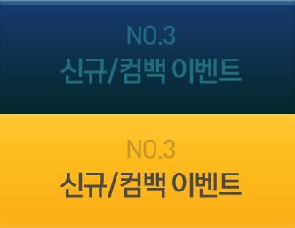 NO.3 신규 /컴백 이벤트