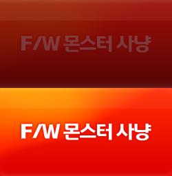 F/W 몬스터 사냥
