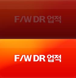 F/W DR 업적