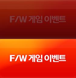F/W 게임 이벤트