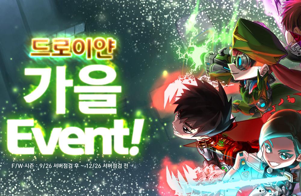 드로이얀 가을 EVENT! F/W 시즌 : 9/26 서버점검 후 ~ 12/26 서버점검 전