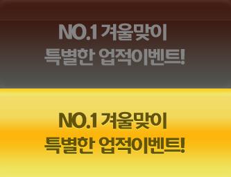 NO.1 겨울맞이 특별한 업적이벤트!