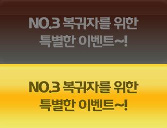 NO.3 복귀자를 위한 특별한 이벤트~!