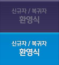신규자 / 복귀자 환영식!