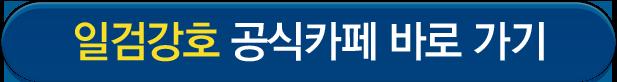 일검강호 공식카페 바로 가기