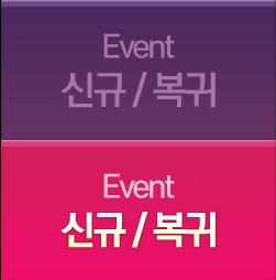 Event 신규/복귀
