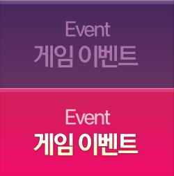 Event 게임 이벤트