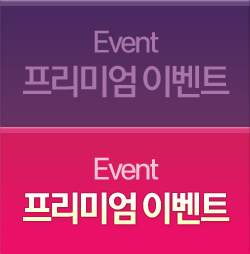 Event 프리미엄 이벤트