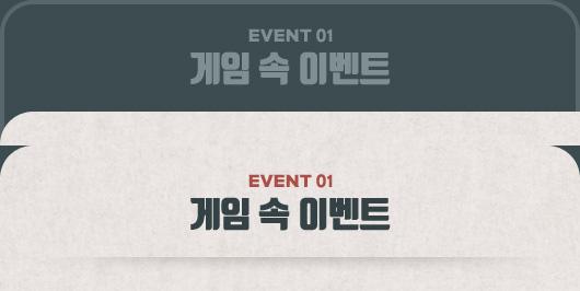 EVENT 1 게임 속 이벤트