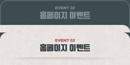 EVENT 2 홈페이지 이벤트