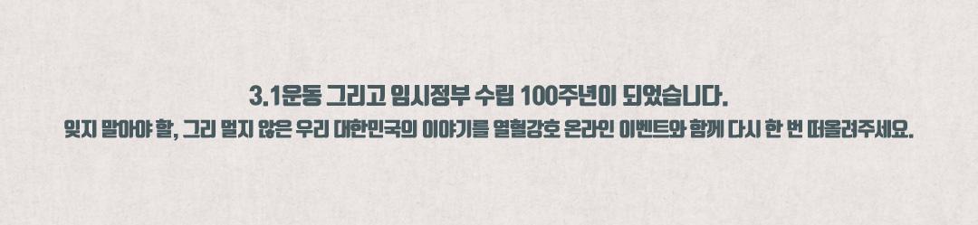 3.1운동 그리고 임시정부 수립 100주년이 되었습니다. 잊지 말아야 할, 그리 멀지 않은 우리 대한민국의 이야기를 열혈강호 온라인 이벤트와 함께 다시 한 번 떠올려주세요.