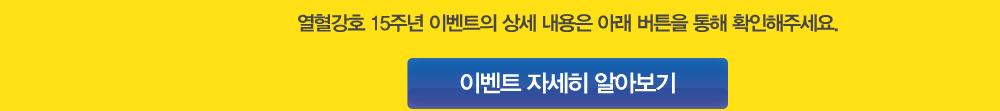 열혈강호 15주년 이벤트의 상세 내용은 아래 버튼을 통해 확인해주세요.