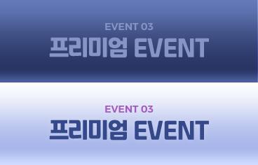 EVENT 03 프리미엄 EVENT