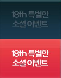 18th 특별한 소셜 이벤트