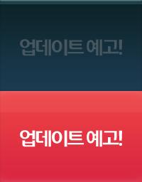 업데이트 예고!