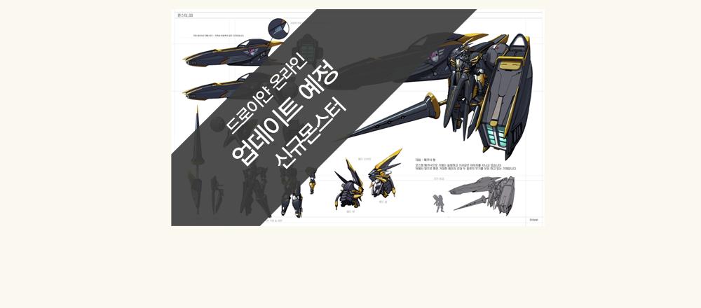 드로이얀 온라인 업데이트 예정 신규몬스터!