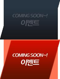 COMING SOON~! 이벤트