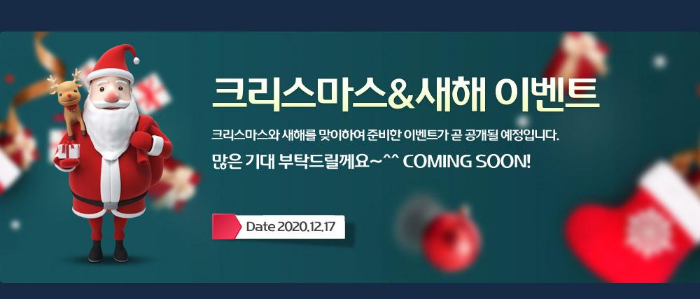 크리스마스&새해 이벤트 Date 2020.12.17                 크리스마스와 새해를 맞이하여 준비한 이벤트가 곧 공개될 예정입니다. 많은 기대 부탁드릴께요~^^ COMING SOON!