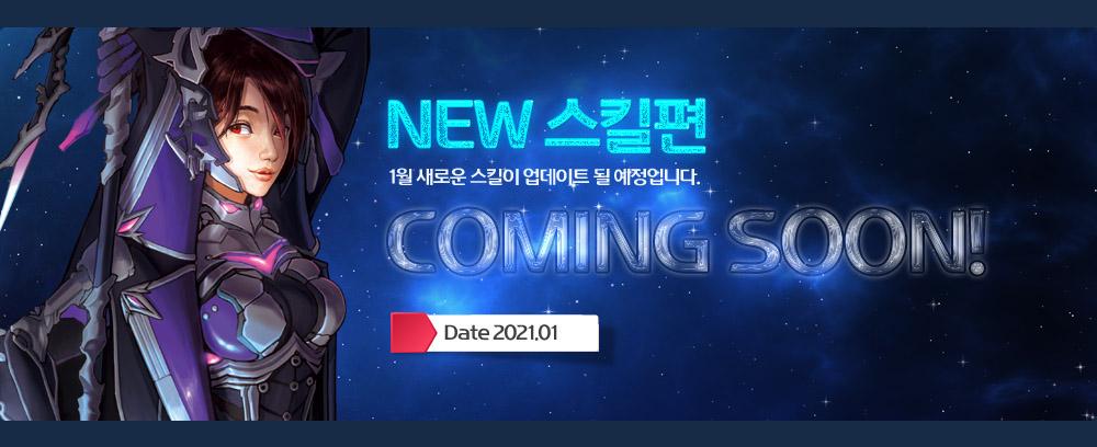 NEW 스킬편 Date 2021.01 COMING SOON!                 1월 새로운 스킬이 업데이트 될 예정입니다.