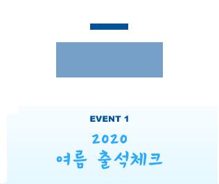 2020 여름 출석체크
