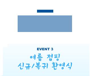 여름 점핑 신규 / 복귀 환영식