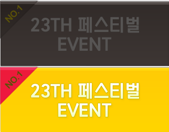 NO1. 23TH 페스티벌 EVENT