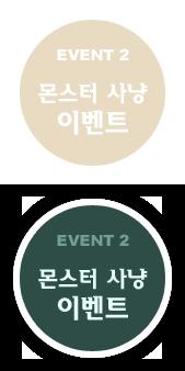 EVENT2 몬스터 사냥 이벤트