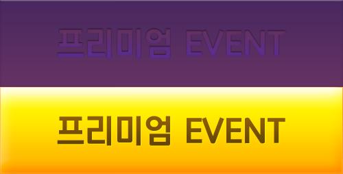 프리미엄 EVENT