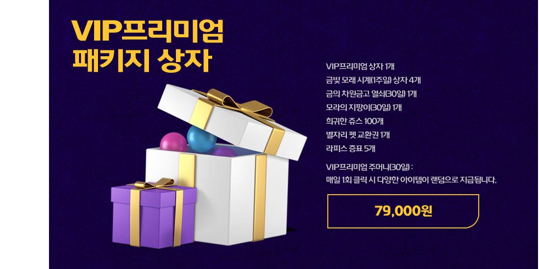 VIP프리미엄 패키지 상자 79,000원
