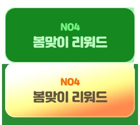 NO4 봄맞이 리워드