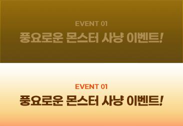 EVENT 01 풍요로운 몬스터 사냥 이벤트!