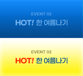 EVENT 02 HOT!한  여름나기