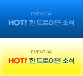 EVENT 04 HOT!한  드로이얀 소식