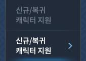 신규/복귀 캐릭터 지원