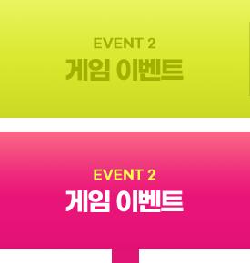 EVENT 02 게임 이벤트