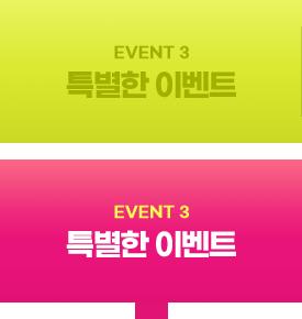 EVENT 03 특별한 이벤트