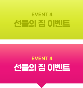 EVENT 04 선물의 집 이벤트