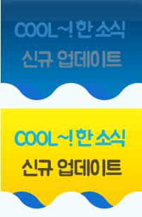 COOL~! 한 신규 업데이트 소식