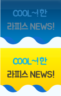 COOL~! 한 라피스 NEWS!