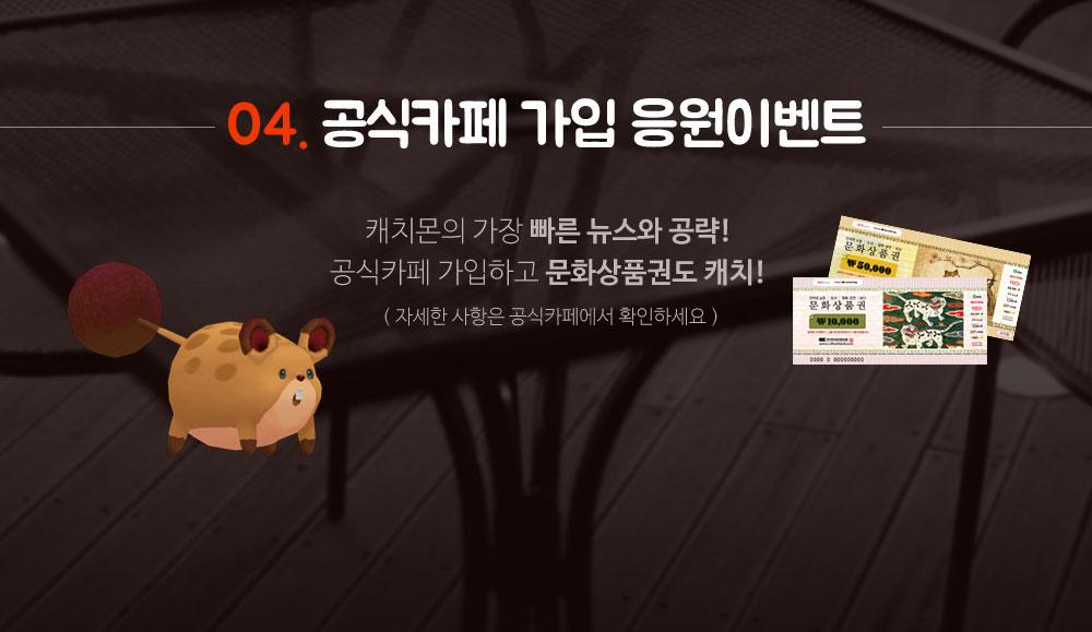 04. 공식카페 가입 응원이벤트