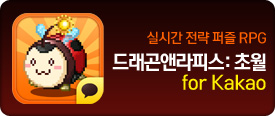 드래곤앤라피스 for Kakao