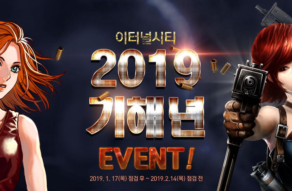 이터널시티 2019 기해년 EVENT! 2019. 1. 17(목) 점검 후 ~ 2019.2.14(목) 점검 전