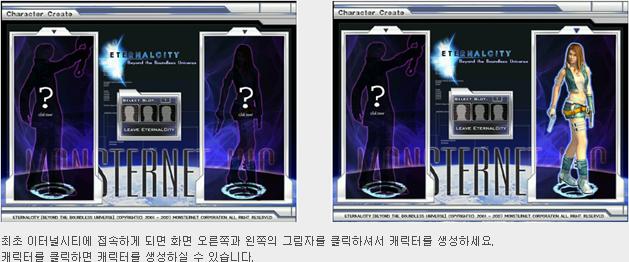 최초 이터널시티에 접속하게 되면 화면 오른쪽과 왼쪽의 그림자를 클릭하셔서 캐릭터를 생성하세요. 캐릭터를 클릭하면 캐릭터를 생성하실 수 있습니다.
