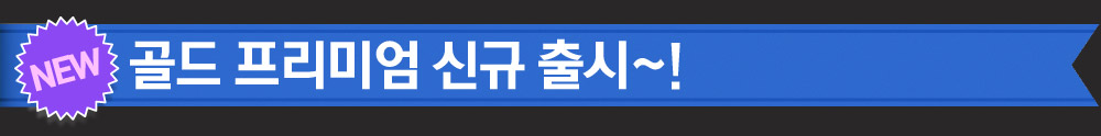 NEW 골드 프리미엄 신규 출시~!