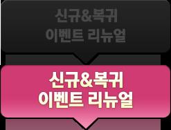 신규&복귀 이벤트 리뉴얼