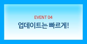 EVENT 04. 업데이트는 빠르게!
